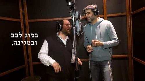 יוני גנוט ואהרן רזאל - דרור יקרא