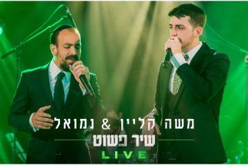 """מתוך המופע: משה קליין ונמואל בביצוע לייב ללהיט – """"שיר פשוט"""" • צפו"""