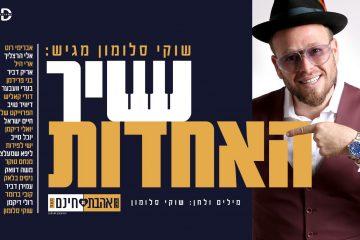 שוקי סלומון מארח את אמני המוזיקה היהודית – 'שיר האחדות'
